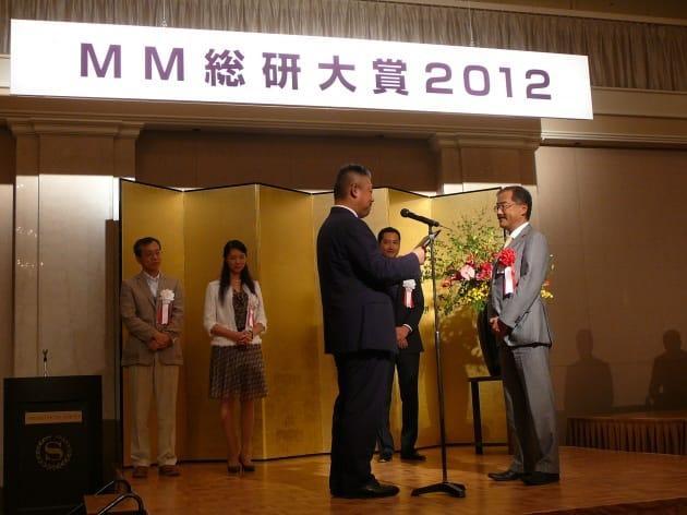 MM総研大賞2012:表彰式