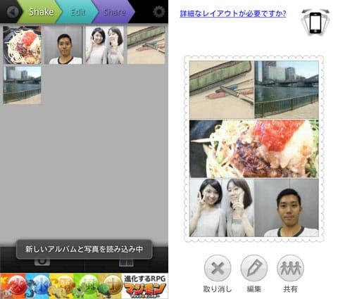 PhotoShake!:好きな画像を選択(左)好みのコラージュができるまで何度もシェイクできる(右)