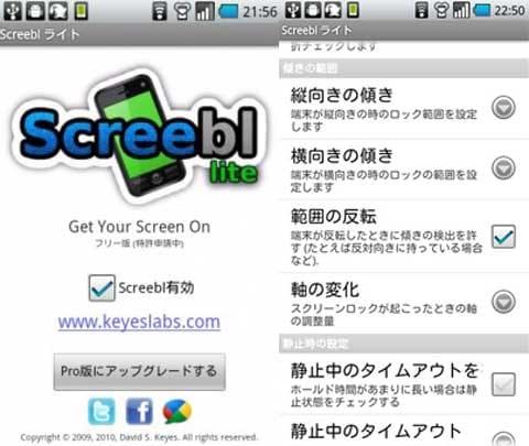 Screebl Lite – Save Power!:節約モードのままストレスのない操作を実現!起動の感度を設定できる