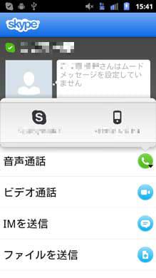 Skype:ユーザ詳細画面。ここで連絡方法を選択する