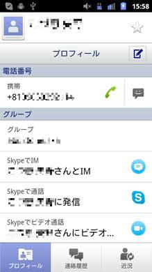 Skype:「連絡先」の詳細画面。ここからコンタクトがとれる