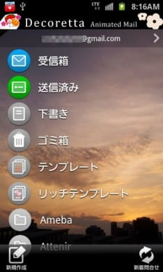 NetFront Communicator(デコメ・メール)