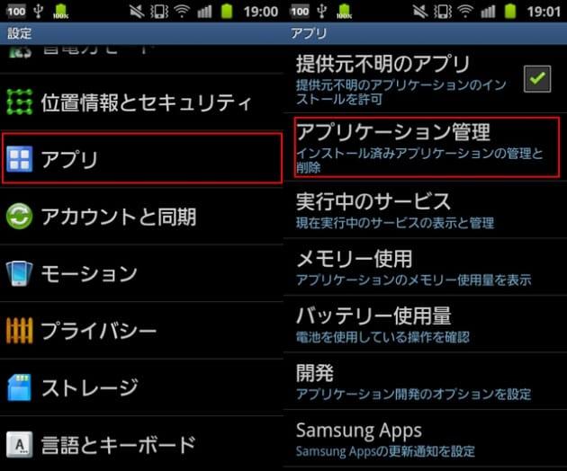 端末の設定から「アプリ(アプリケーション)」を選択(左)「アプリケーションの管理を選択」(右)