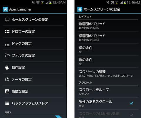Apex Launcher:設定画面(左)「ホームスクリーンの設定」画面(右)
