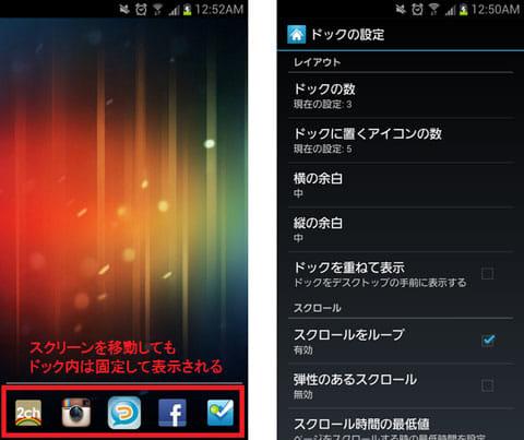 Apex Launcher:使用頻度の高いアプリをドックに配置(左)表示する数は自由に変更可能(右)