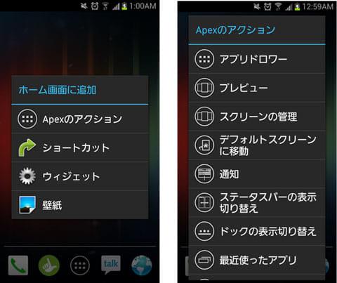 Apex Launcher:アクションアイコンをホーム画面に追加(左)「Apexのアクション」からアイコンを作成(右)