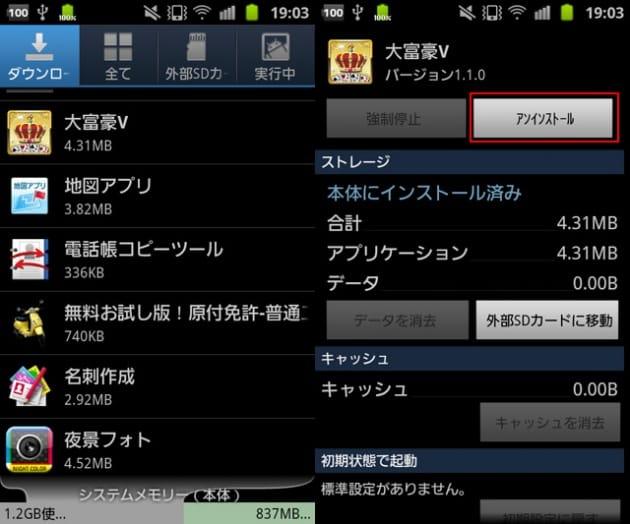 アプリケーション一覧から削除したいアプリを選択(左)「アンインストール」を選択(右)