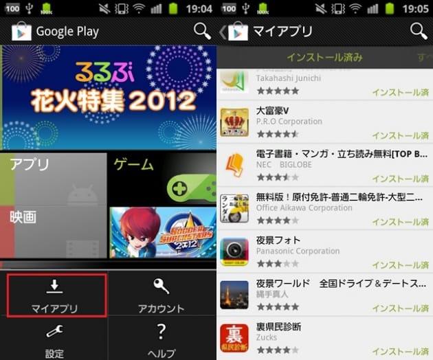 Google Playを起動して「マイアプリ」を選択(左)インストールされているアプリ一覧(右)