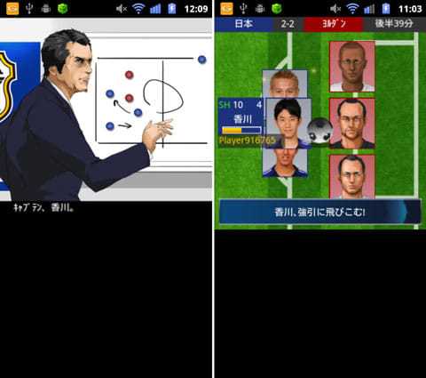 サッカー日本代表 2014ヒーローズ:キャプテンに任命!(左)試合画面(右)