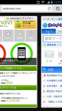 Chrome:スワイプでのタブ切り替えが便利