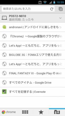 Chrome:PCとの同期が便利