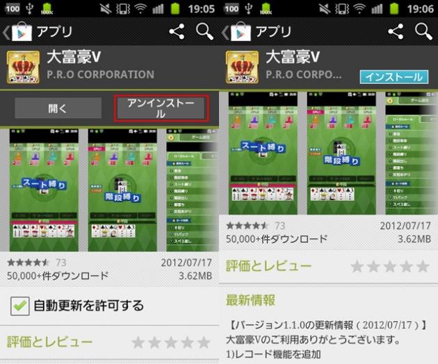 アプリ詳細画面で「アンインストール」を選択(左)削除が完了すると通常のインストール画面に戻る(右)