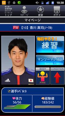 サッカー日本代表 2014ヒーローズ