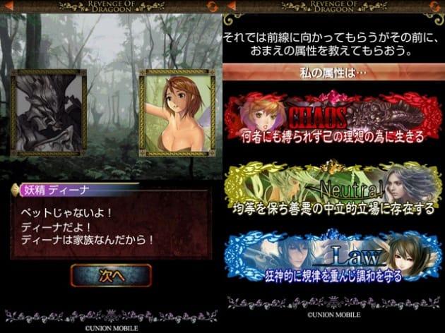 Revenge of Dragoon ~逆襲の竜騎兵~:チュートリアル画面(左)自分の属性を決定(右)