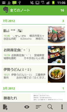 Evernote Food:『Evernote』にも同期できる