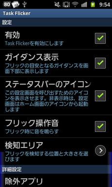 タスクフリッカー:設定画面