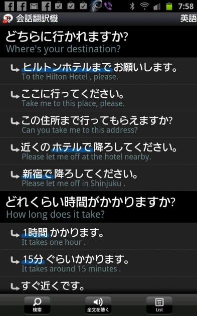 [旅行アプリ1位]TS会話翻訳機[CJK]:多数の会話パターン