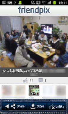 friendpix - 写真で楽しむFacebook:写真の拡大画面。「いいね」やシェアも行える
