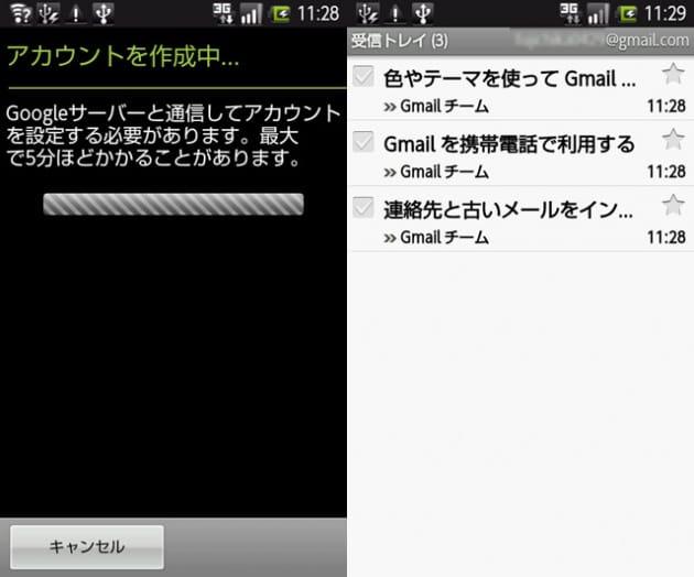 Googleアカウントの登録・設定:アカウントの作成中(左)アカウント作成が終わるとGmailの受信トレイにメールが届きます(右)