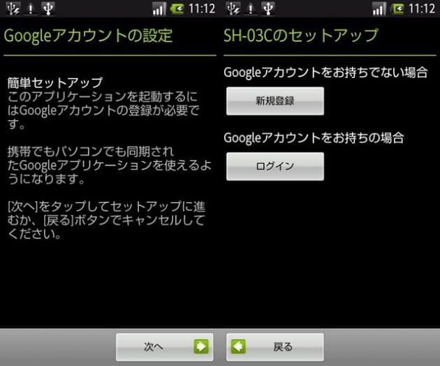Googleアカウントの登録・設定:画面の指示に従いアカウント登録(左)新規登録の場合は「新規登録」もしくは「作成」をタップ(右)