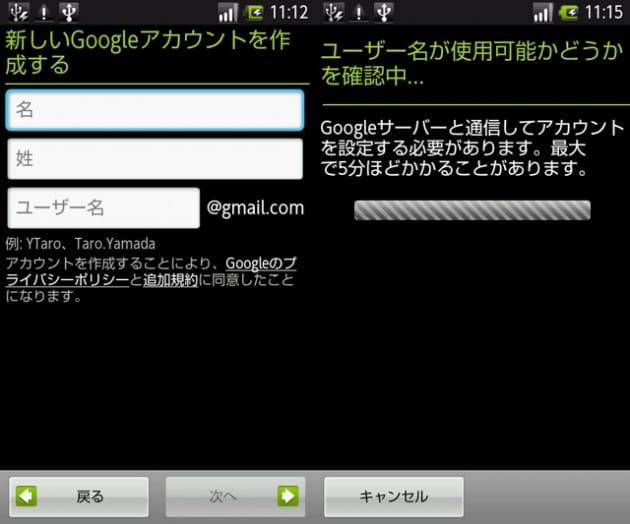 Googleアカウントの登録・設定:ユーザ名を設定(左)ユーザ名が使用できるか確認(右)