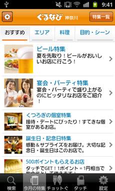ぐるなび  レストラン情報・飲食店検索