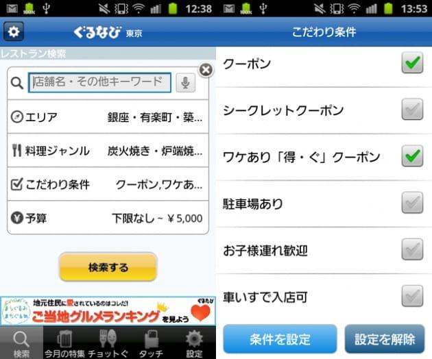 ぐるなび  レストラン情報・飲食店検索:検索画面(左)こだわり条件の一覧画面。細かい条件を追加して、お店探しができる(右)