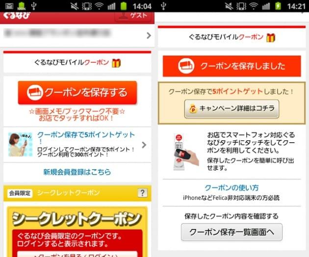 ぐるなび  レストラン情報・飲食店検索:クーポンの保存ができる場合のボタン(左)クーポンを保存したらお店の端末にスマホをタッチする(右)