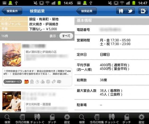ぐるなび  レストラン情報・飲食店検索:お店の検索結果一覧画面(右)基本情報以外にも充実した店舗情報が満載(左)