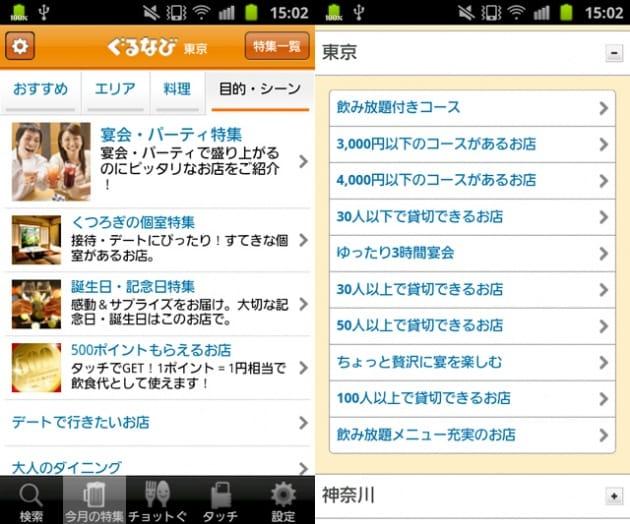 ぐるなび  レストラン情報・飲食店検索:今月の特集画面(左)魅力的な特集のカテゴリが用意されている(右)