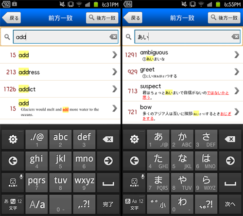 英単語ターゲット1900:「アルファベット検索(」左)と「日本語検索」(右)