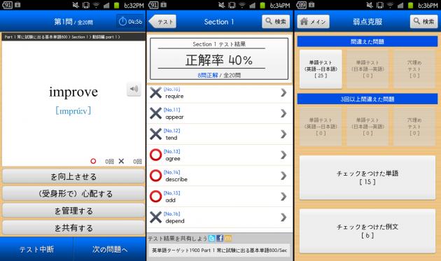 英単語ターゲット1900:テストで弱点克服!