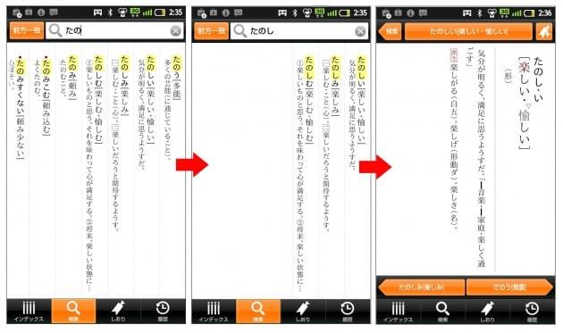 三省堂国語辞典:【インクリメンタルサーチ】一文字入力するごとに、サラサラと絞り込み検索