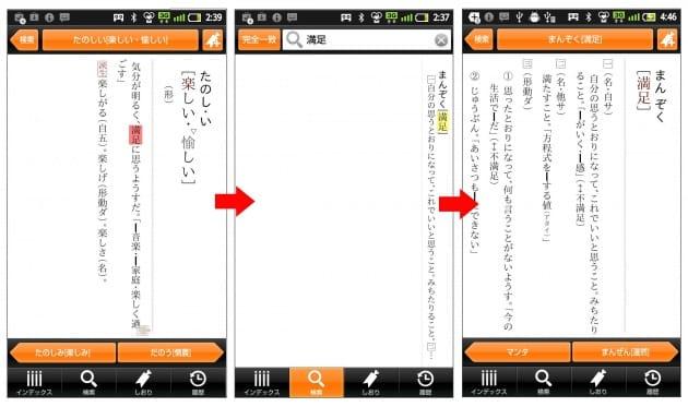 三省堂国語辞典:【ジャンプ検索】言葉から言葉へ辞典を渡り歩く