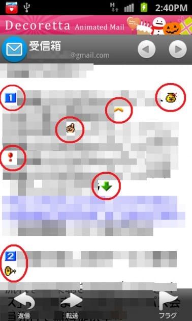 NetFront Communicator(デコメ・メール):auのケータイ絵文字をしっかり表示