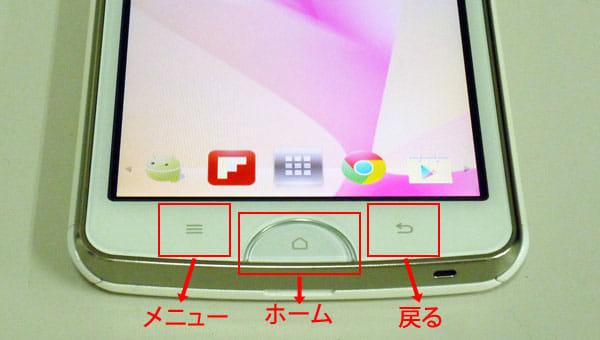 Android端末の基本的な操作ボタンは3つ