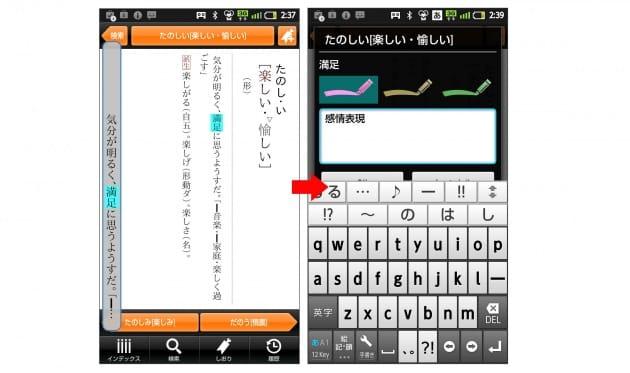 三省堂国語辞典:【マーカーメモ】赤・黄・緑の色分けとカテゴリ作成で気になる言葉をマーキング