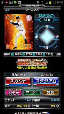 メジャーリーグオールスターズ:MLBのソーシャルカードゲーム。