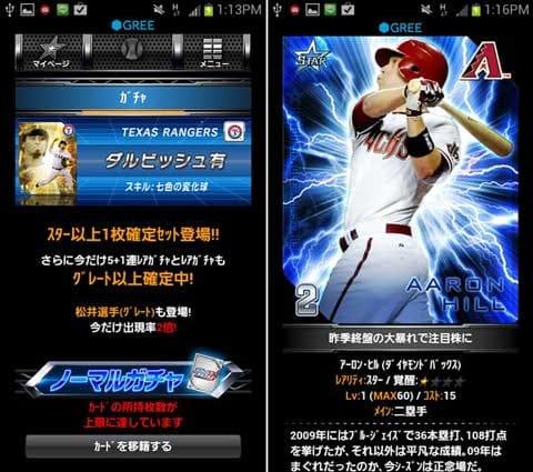 メジャーリーグオールスターズ:日本のレジェンド・イチローもカード化!(左)選手のプチ情報がカードで確認できるのでうれしい。(右)
