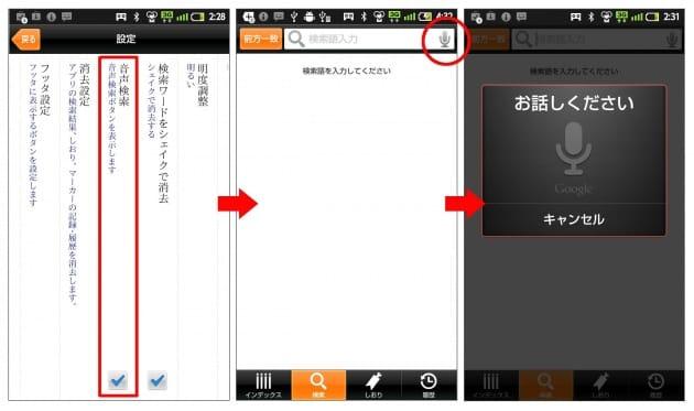三省堂国語辞典:【音声検索】マイクをタップして音声検索を開始