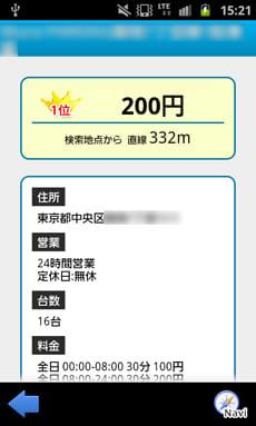 PPPark! -駐車場料金 最安検索-:駐車料金の表示画面
