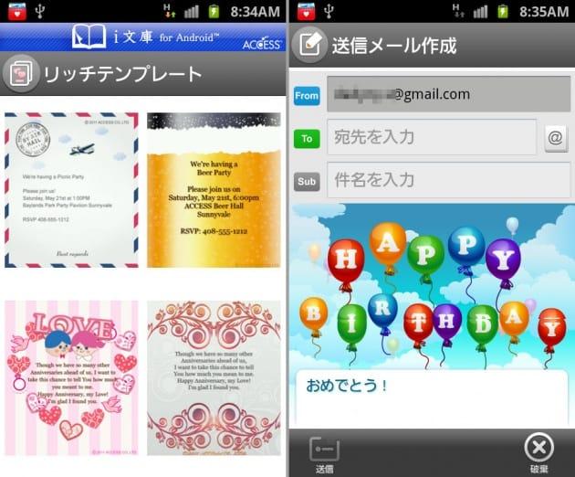 NetFront Communicator(デコメ・メール):とても美麗な「リッチテンプレート」画面(左) 実際に利用して制作中のデコメ(左)