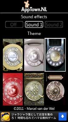 Rotary Dialer Free:6種類のデザインから選べる