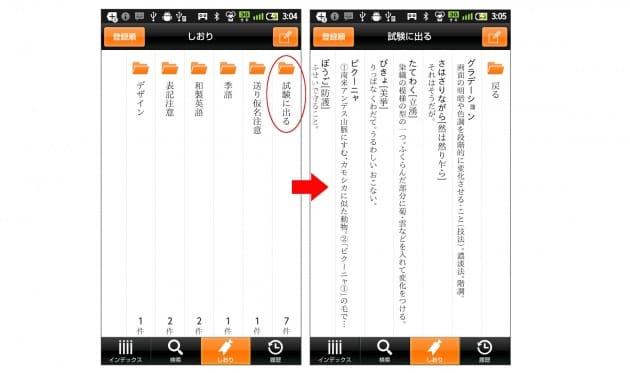 三省堂国語辞典:【しおり機能】整理用フォルダを作成し、言葉を収納
