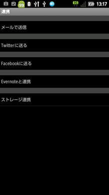 7notes with mazec (手書き日本語入力):SNS連携先選択画面