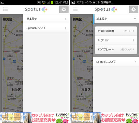 Spotus (位置,メモ,リマインダー):歯車アイコンをタップすると設定を行える(左)基本設定画面(右)