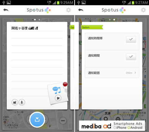 Spotus (位置,メモ,リマインダー):メモ画面からリマインド内容を入力(左)詳細の設定画面(右)