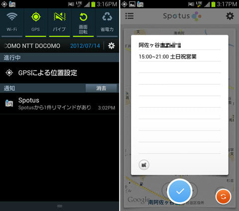 Spotus (位置,メモ,リマインダー):登録した場所に近付くとリマインドが通知される(左)詳細内容(右)
