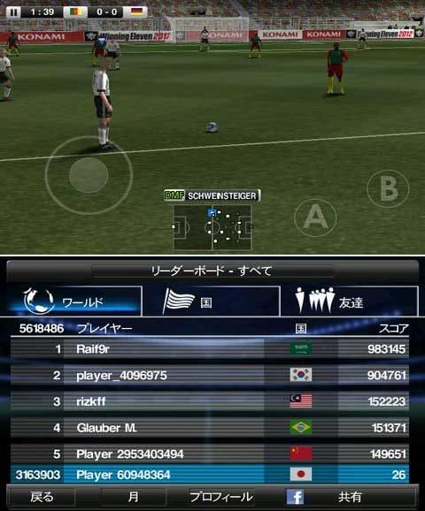 ウイニングイレブン2012:フリーキックシーンなどはアングルが変化。(上)他プレイヤーの作ったチームとも対戦できる。(下)