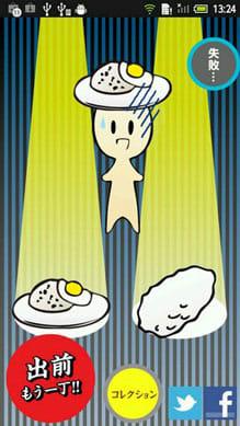 ふって!世界×寿司:ポイント2